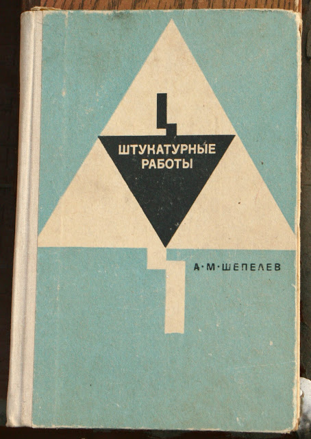 Soviet graphic design