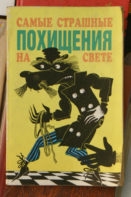 Lviv Book Market: Soviet children's books